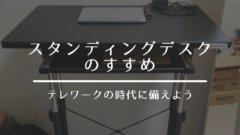 【特集】テレワークとスタンディングデスクの密な関係