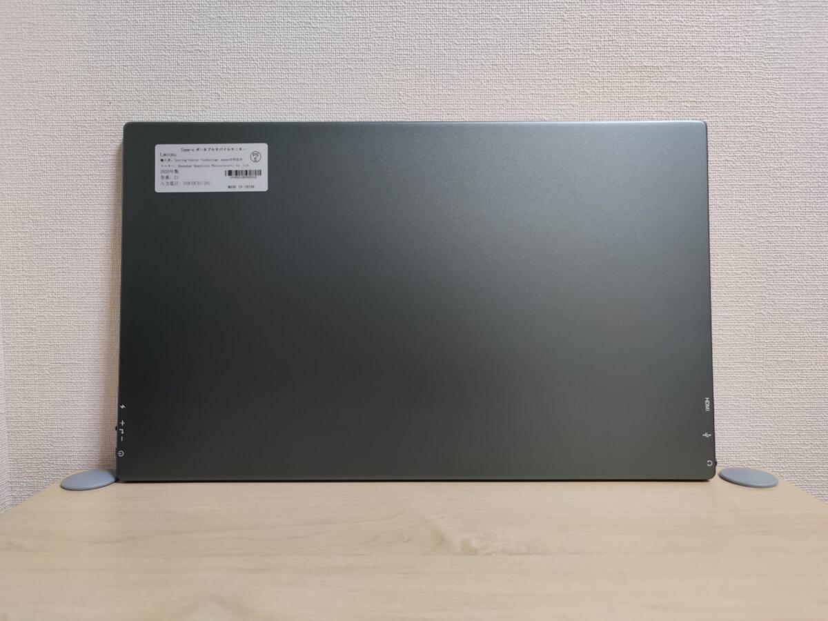 Lepow 15.6インチモバイルディスプレイの背面全体像
