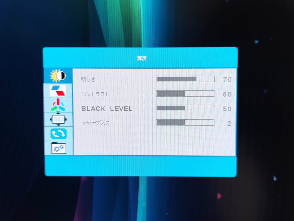 Lepow 15.6インチモバイルディスプレイのOCDメニュー