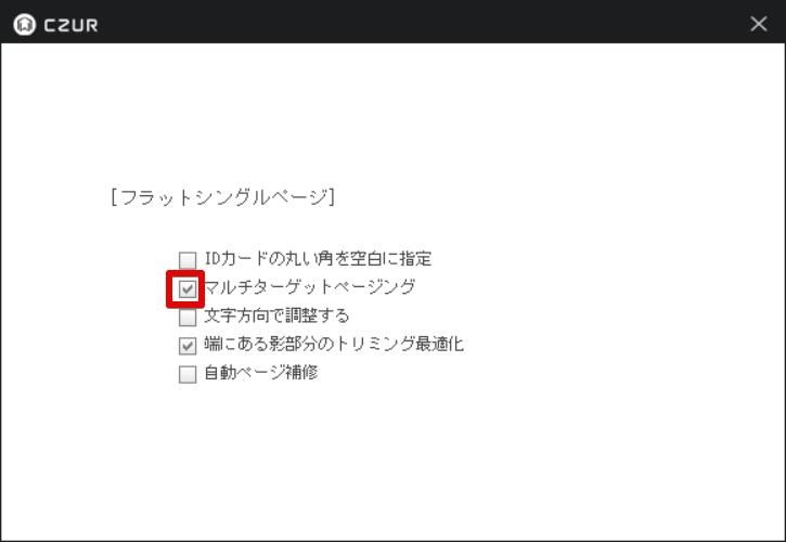 CZUR Shine専用アプリの読み取り設定画面