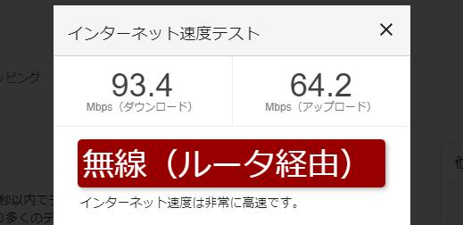 スピードテスト無線(ルータ経由)
