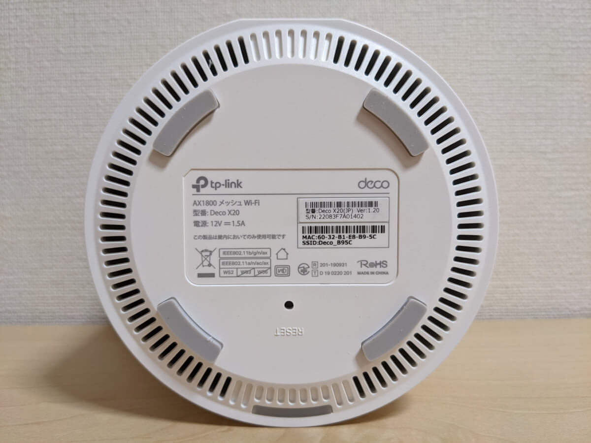 TP-Link AX1800 Deco X20 底面の印字