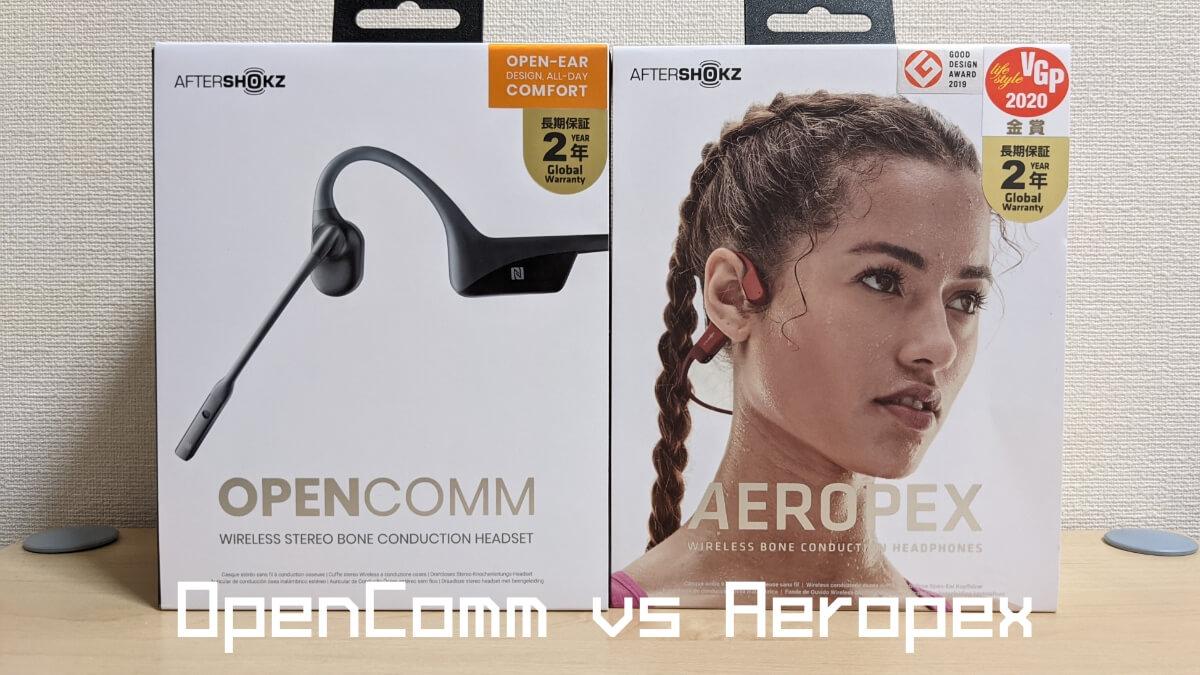 AfterShokz OpenCommとAeropexの比較