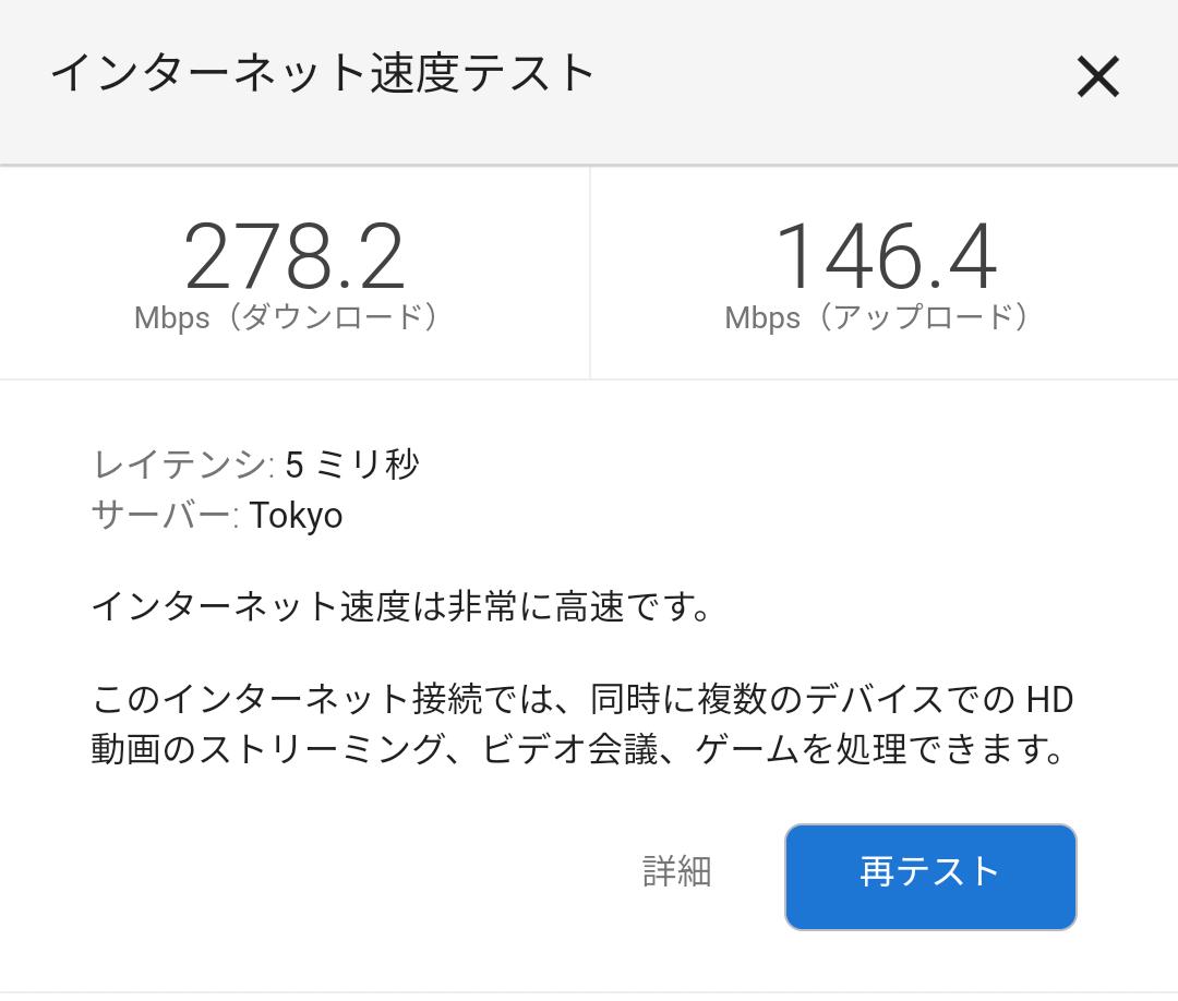 TP-Link RE605X WiFi中継機として使った場合のスピード