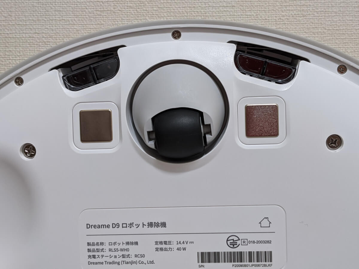 Dreame D9ロボット掃除機 底面の正面側アップ