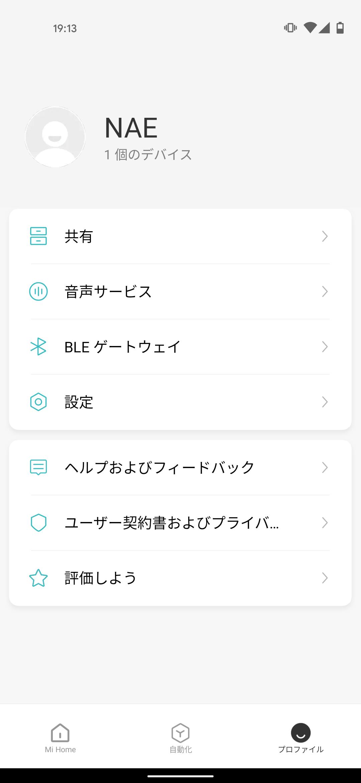 Mi Homeアプリのプロフィール画面