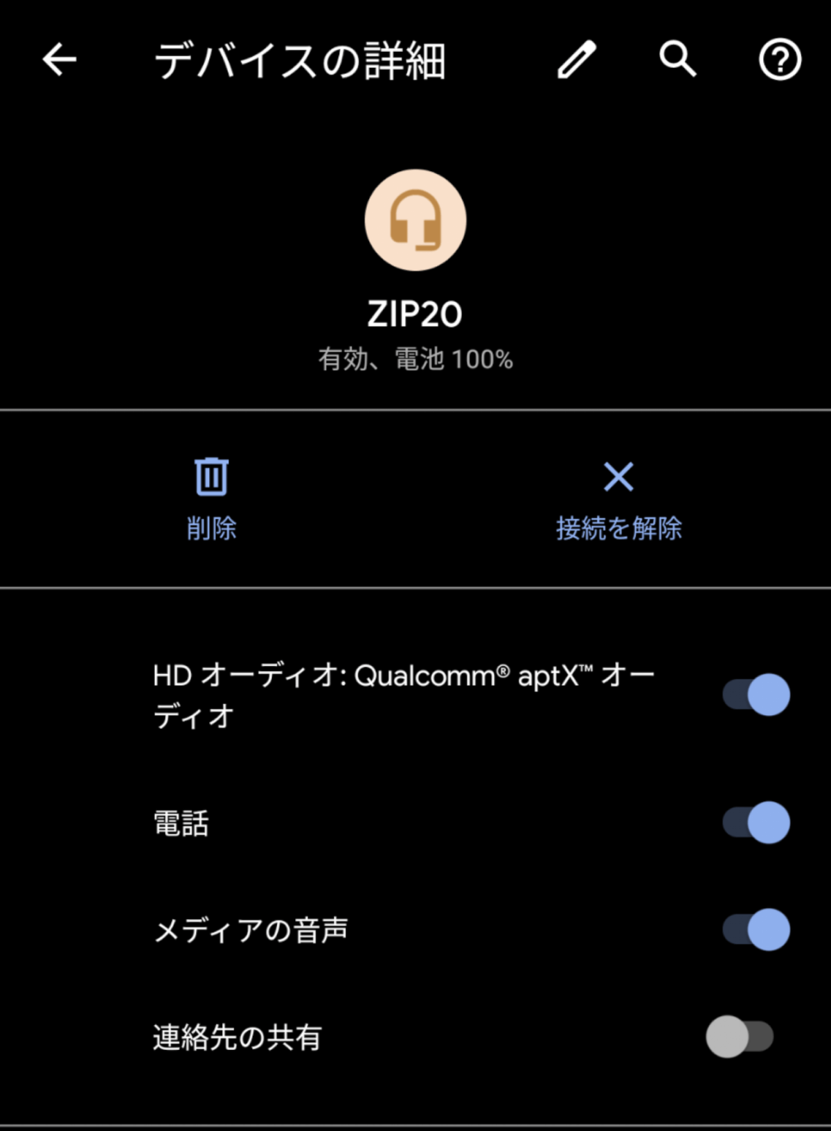 YOBYBO ZIP20 Bluetooth接続