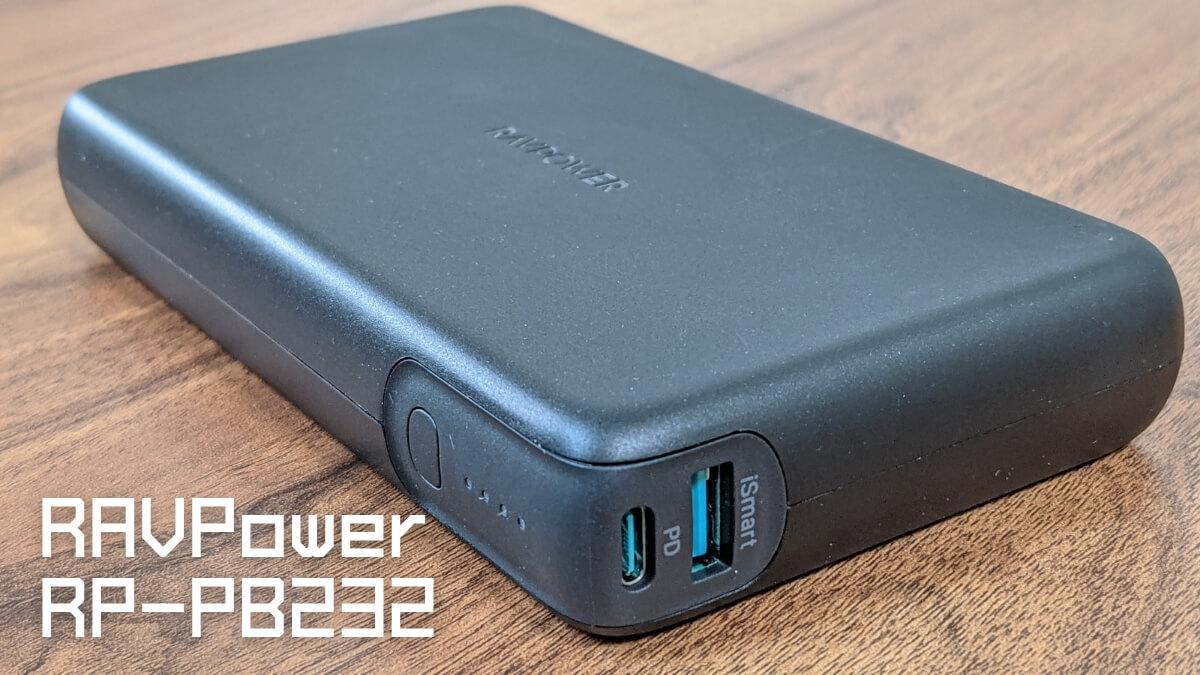 RAVPower RP-PB232レビュー