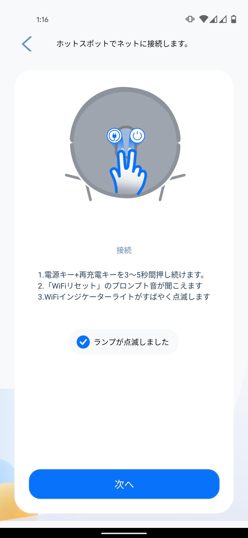 neabot NoMo Q11 専用アプリ 初期セットアップ 操作ガイド2