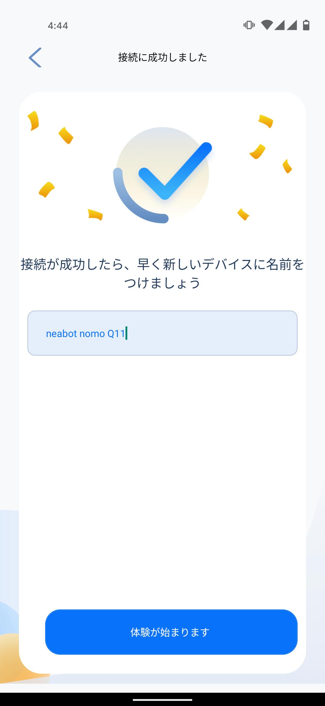 neabot NoMo Q11 専用アプリ 初期設定 成功画面